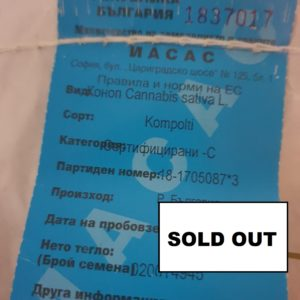 Kompolti certified seeds SOLD OUT - Cannabis - Graines - Bulgarie